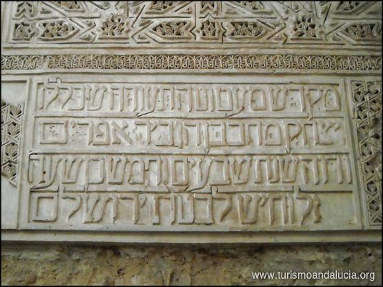 Inscripción en la Sinagoga de Córdoba